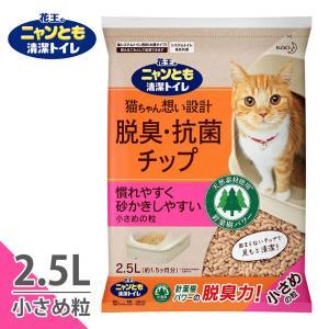 猫砂 花王 ニャンとも清潔トイレ 脱臭・抗菌チップ 小さめの粒 2.5L (猫砂/ねこ砂/ネコ砂 システムトイレ用 )(猫用品/ねこ ネコ/ペット用品)の画像