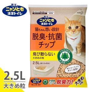 猫砂 花王 ニャンとも清潔トイレ 脱臭・抗菌チップ 大きめの粒 2.5L (猫砂/ねこ砂/ネコ砂 シ...