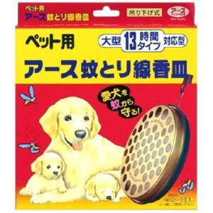 13時間対応型「ペット用アース渦巻線香」に対応!外部からの衝撃に強く、線香がズレにくい   ・安全設...