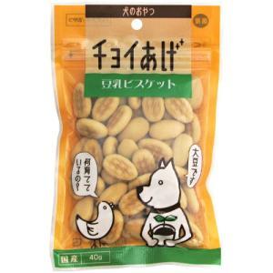 わんわん チョイあげ 豆乳ビスケット 40g (ドッグフード/犬用おやつ/犬のおやつ・犬のオヤツ・いぬのおやつ/ドックフード)(犬用品/ペット用品)|kurosu
