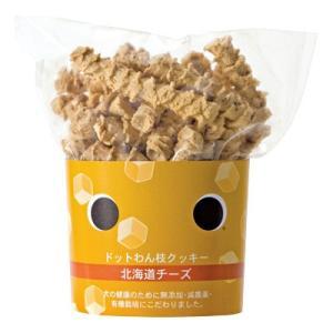 ドットわん 枝クッキー 北海道チーズ 45g(国産 無添加 自然食ドッグフード)(犬用おやつ/犬のお...