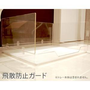 透明樹脂でできたスタイル抜群の犬用トイレ。透明なので大きさを感じさせず、どんなお部屋にも良く合います...
