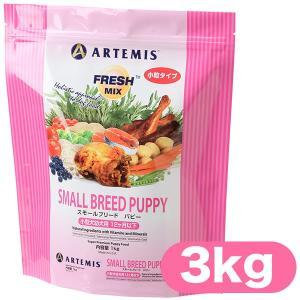 アーテミス スモールブリードパピー ドッグフード 3kg (アーテミス Artemis/ドライフード/幼犬・子犬用 パピー/小型犬用/トイプ−ドル/ドックフード)