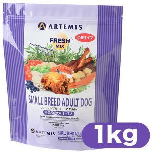 アーテミス スモールブリードアダルト ドッグフード 1kg (アーテミス Artemis/ドライフード/成犬用 アダルト/小型犬用/トイプ−ドル/ドックフード)