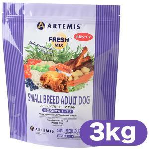 アーテミス スモールブリードアダルト ドッグフード 3kg (アーテミス Artemis/ドライフード/成犬用 アダルト/小型犬用/トイプ−ドル/ドックフード)