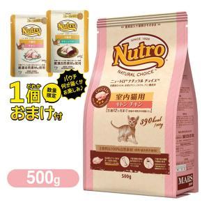ニュートロ ナチュラルチョイス キャットフード 室内猫用 キトン(子猫・生後12ヶ月まで) チキン 500g