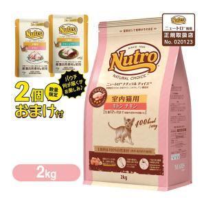 ニュートロ ナチュラルチョイス キャットフード 室内猫用 キトン(子猫・生後12ヶ月まで) チキン 2kg
