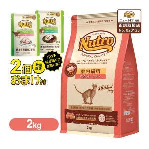 ニュートロ ナチュラルチョイス キャットフード 室内猫用 アダルト(成猫・1歳〜6歳)チキン 2kg