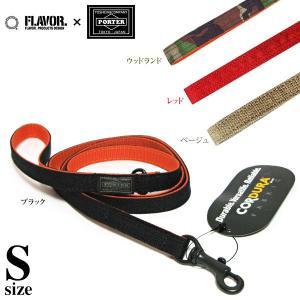 FLAVOR.×PORTER フレーバー×ポーター 吉田かばん ナイロンリード 4th Model Sサイズ (犬 リード/ナイロン 小型犬用)(犬用リード) kurosu