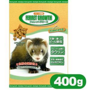 ニチドウ フェレットグロース 400g(フェレ...の関連商品4