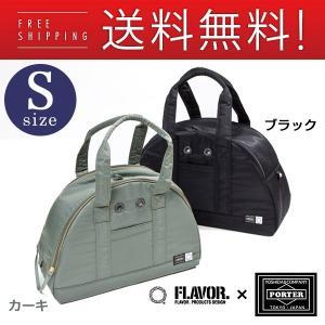 FLAVOR.×PORTER(フレーバー×ポーター) ハーフムーンバッグ Sサイズ 4th model for Exclusive (fpd-080/吉田かばん/犬用キャリーバッグ/)同梱不可 kurosu