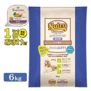 ニュートロ ナチュラルチョイス ドッグフード フィッシュ&玄米 ニシン&玄米 ポテト入 成犬・全犬種用 6kg (ニュートロ・ナチュラルチョイス/ドライフード)