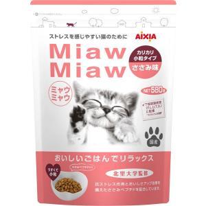 アイシア ミャウミャウ カリカリ小粒タイプ ミドル ささみ味 580g (ミャウミャウ Miaw Miaw/ドライフード/キャットフード/アイシア AIXIA/ペットフード)