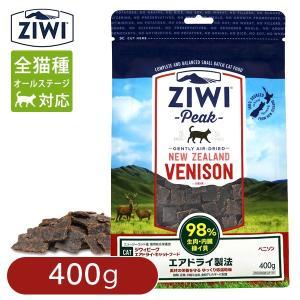 Ziwi Peak (ジウィピーク) エアドライ・キャットフード ベニソン 400g (ジウィピーク...
