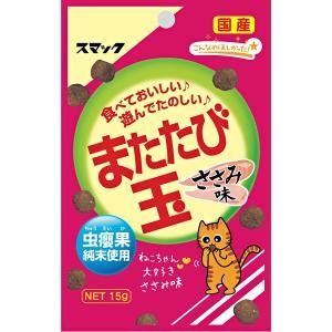 スマック またたび玉 ささみ味 15g(キャットフード/猫用おやつ/猫のおやつ・猫のオヤツ・ねこのお...