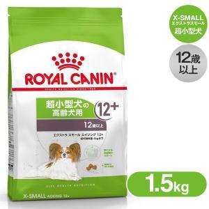 ロイヤルカナン ROYALCANIN ドッグフード エクストラスモール エイジング 12+ 高齢犬用 1.5kg (ドライフード/老齢・高齢犬用 シニア ・超小型犬用)