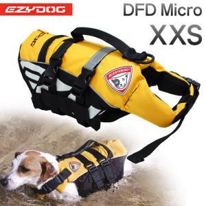 EZYDOG(イージードッグ) DFDマイクロ(犬用フローティングジャケット/ライフジャケット) XXS(超小型犬用)(犬用品 送料無料) kurosu