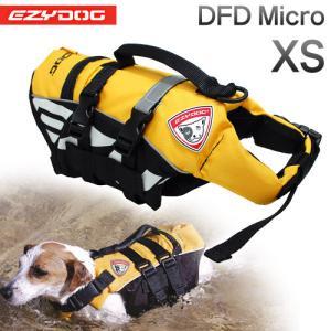 EZYDOG(イージードッグ) DFDマイクロ(犬用フローティングジャケット/ライフジャケット) XS(小型犬用)(犬用品 送料無料) kurosu