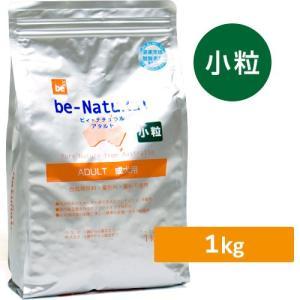 ビィナチュラル ドッグフード be-Natural ビィ・ナチュラル アダルト 成犬用 小粒 1kg (ビーナチュラル/ドライフード/成犬用 アダルト/プレミアムフード)