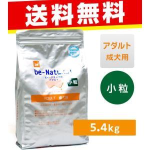 ビィナチュラル ドッグフード be-Natural ビィ・ナチュラル アダルト 成犬用 小粒 5.4kg (ビーナチュラル/ドライフード/成犬用 アダルト/ドックフード)