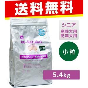 ビィナチュラル ドッグフード be-Natural ビィ・ナチュラル シニアライト 小粒 5.4kg (ビーナチュラル/ドライフード/高齢犬用/肥満犬用/ダイエット)