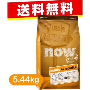 フレッシュドライフード NOW FRESH(ナウ フレッシュ)ドッグフード アダルト(成犬用)5.44kg