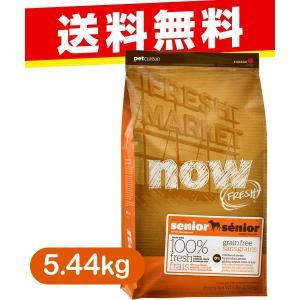 フレッシュドライフード NOW FRESH(ナウ フレッシュ)ドッグフード シニア(低カロリー/ダイエット&シニア)5.44kg