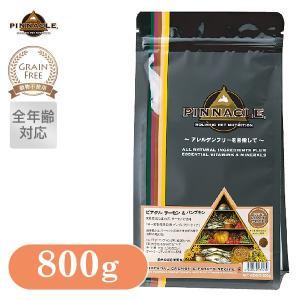 ピナクル PINNACLE サーモン&パンプキン ドッグフード 800g (ドライフード/穀物不使用...