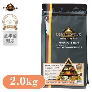 ピナクル PINNACLE サーモン&パンプキン ドッグフード 2kg (ドライフード/穀物不使用(...