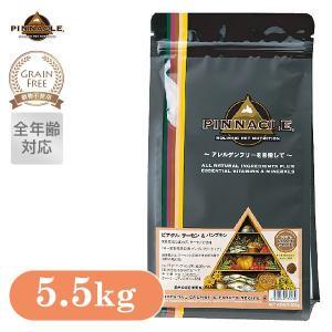 ピナクル PINNACLE サーモン&パンプキン ドッグフード 5.5kg (ドライフード/穀物不使...