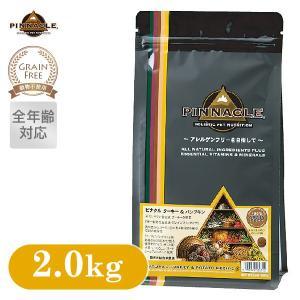 ピナクル PINNACLE ターキー&パンプキン ドッグフード 2kg (ドライフード/穀物不使用(...