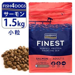フィッシュ4ドッグ ドッグフード コンプリートフード サーモン 小粒 1.5kg
