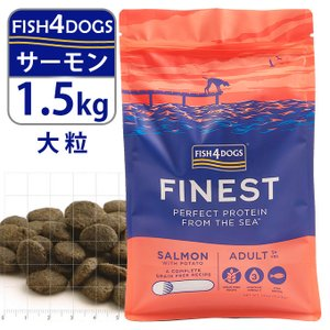 フィッシュ4ドッグ ドッグフード コンプリートフード サーモン 大粒 1.5kg
