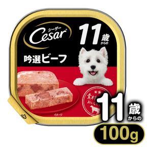●ふわふわローフタイプ 厳選ビーフをたっぷり使用。11歳からの愛犬のために、お肉を細かく食べやすくし...