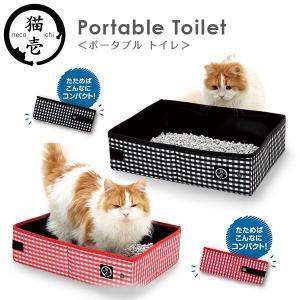 猫壱 ポータブル トイレ (トイレ用品/トイレトレー・トイレ...