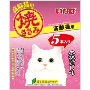 いなば 焼ささみ 5本入り 高齢猫用 本格だし味 (猫 おやつ/キャットフード/猫用おやつ/猫のおやつ/猫のオヤツ/ねこのおやつ)