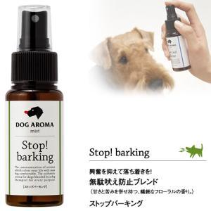 DOG AROMA mist Stop! barking ドッグアロマミスト ストップバーキング 50ml (犬 しつけ 無駄吠え防止/ドッグアロマ/アロマスプレー/アロマセラピー)|ペッツビレッジクロスPayPayモール