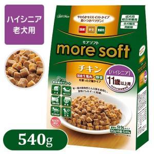 more soft モアソフト チキン ハイシニア 540g (ドッグフード/セミモイストフード(半生タイプ)/高齢犬用(シニア)/アドメイト/ペットフード)