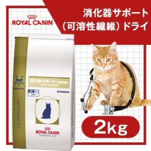 療法食 ロイヤルカナン 猫用 キャットフード 消化器サポート 可溶性繊維 2kg (ロイヤルカナン 療法食 猫 消化器サポート 可溶性繊維/ドライフード/便秘)
