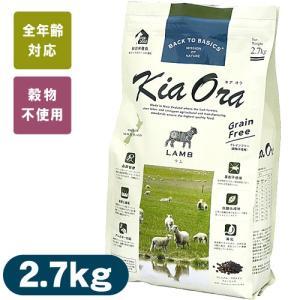 キアオラ kia Ora/キア オラ ドッグフード ラム 2.7kg (ドッグフード/ドライフード/成犬用 アダルト/穀物不使用 グレインフリー/ペットフード/ドックフード)