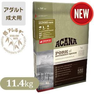 アカナ(ACANA) ポーク&バタースクワッシュ 11.4kg (全犬種用/成犬用/低アレルギーフード/無添加ドッグフード/ドライフード)