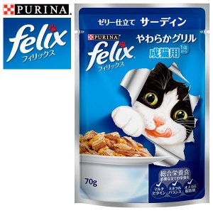 FELIX フィリックス やわらかグリル 成猫用 ゼリー仕立て サーディン 70g (キャットフード/ウェットフード パウチ/成猫用(アダルト)/ネスレ ピュリナ)