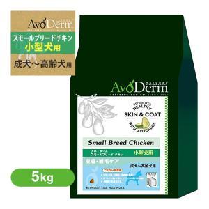 アボ・ダーム (アボダーム) スモールブリード アダルト 5.6kg (ドッグフード/小型犬・成犬用(アダルト)/ペットフード)