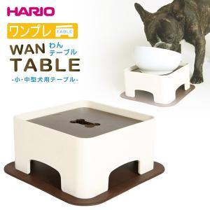 わんちゃんの食事を食べやすくしてくれる小・中型犬用テーブルです。  床にフードボウルを置いてわんちゃ...
