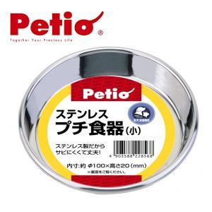ペティオ ステンレスプチ食器 小 (犬の食器(しょっき)/メタル・ステンレス/フードボウル/犬用品/...