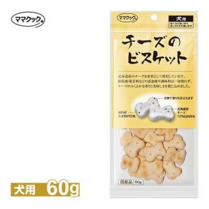 ママクック チーズのビスケット 65g (犬用おやつ/犬のおやつ・いぬのおやつ・犬のオヤツ/ドックフード/bulk)|kurosu