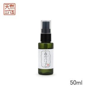 天然365 おさんぽガードスプレー 森のバリア 50ml (ペット消臭剤・衛生用品/ブラッシングスプレー/おでかけ・お散歩グッズ/犬用品・猫用品) kurosu