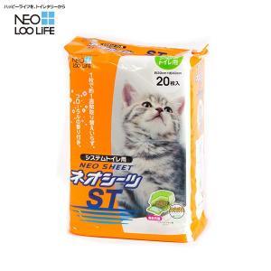 コーチョー システムトイレ用 ネオシーツST20枚 (猫用ト...