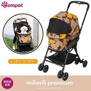 コムペット ミリミリ milimili プレミアム エスポワールフラワー (小型犬 キャリーカート/ペットバギー/ペットカート/ドッグカート/送料無料) 同梱不可|kurosu