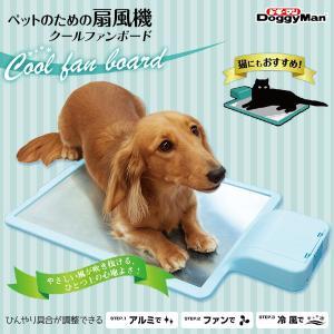 ドギーマンハヤシ クールファンボード 1個 (犬 猫 ベッド...